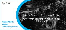 [해외광고분석]Doctor Strange - 틸트 브러쉬로 만든 닥터스트레인지의 세계를 체험해보세요!