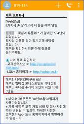 LG 유플러스 장기고객 혜택 - 데이터2배쿠폰, 멤버십 보너스 포인트, 수리비 지원 포인트, U+가족무한사랑 장기고객할인