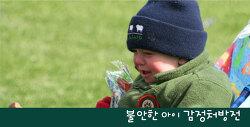 오은영 박사와 함께하는 불안한 아이 감정처방전 3편