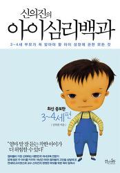 신의진 『아이심리백과 : 3~4세』