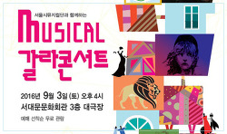 서울시뮤지컬단과 함께하는 MUSICAL 갈라콘서트! 유명 뮤지컬 메들리!
