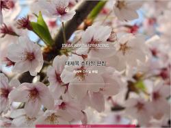 기대하라의 무료 PPT 배경 No.15, 봄 맞이 벚꽃 내음 가득한 파워포인트 템플릿