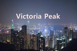 홍콩] 환상적인 홍콩 빅토리아 피크의 백만불짜리 야경
