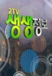 KBS - 2 생생정보 5월 4일 원초 이야기 산삼편 많은 시청 바랍니다