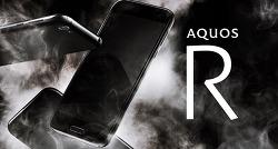 비주류 스마트폰 샤프 아쿠오스R(AQUOS R) 공개, 매력포인트 4가지 분석