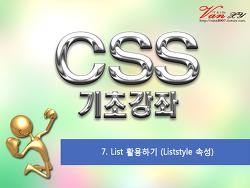 CSS 기초강좌 7 (List)