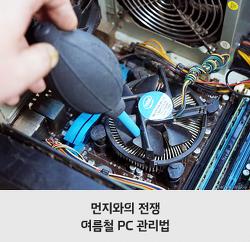 여름철 PC 관리법 - 먼지와의 전쟁 by.KT토커