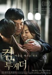 <컴, 투게더> 상영일정 _6월 4일 종영