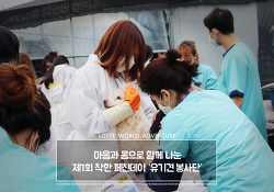 제1회 롯데월드 착한 페친데이 '유기견 봉사단' 으로 마음을 나누다!