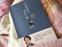 '이재명의 굽은 팔' 출판, 학자들 증언