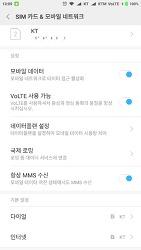 미5 - KT엠모바일에서도 VoLTE 신청 완료