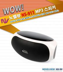 노벨뷰 휴대용 블루투스 MP3 스피커 NS911 리뷰