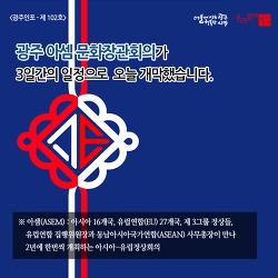 광주 아셈 문화장관회의 개막