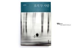 오직 두 사람 -김영하