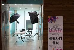 [16.01] 포천시& 대진대학교 일자리 박람회, 이력서 사진 촬영 부스 참가