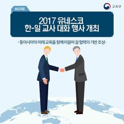 2017 유네스코 한-일 교사 대화 행사 개최