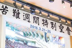 2016 평강제일교회 고난주간 특별집회