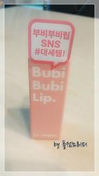 대세템 부비부비립(Bubi Bubi Lip)