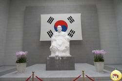 3·1절 시리즈 1화 - 백범 김구 기념관 (까칠양파의 서울 나들이 ep27)