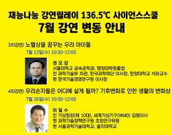 [강연릴레이]사이언스스쿨 7월강연 변동 안내