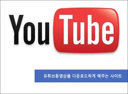 프로그램설치 없이 유튜브동영상 다운로드 방법