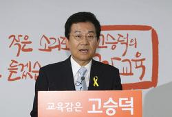 고승덕, 딸의 고백을 공작정치라는 서울시교육감 후보