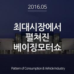 MAY.2016_최대시장에서 펼쳐진 베이징 모터쇼