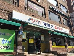 강서구 맛집 신고집 해물찜 입맛없을때 좋아요!