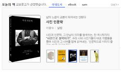 교보문고 오늘의 책 (2015.01.30)