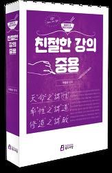커밍順!  『친절한 강의 중용』이 출간되었습니다!!