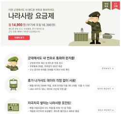 B1A4 바로가 알려주는 군대 전화번호 구분법, 나라사랑요금제!