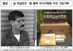 [20170425]닐 미샬로프, 한국관련 사진 국가기록원에 기증