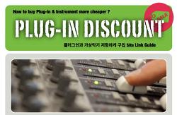 플러그인과 가상악기 저렴하게 구입하기 Site Link Guide ( 2017 Version )