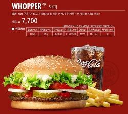 [ 버거킹 와퍼세트 ] 이벤트 가격 ,300