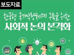 한국형 국가역량체계 구축을 위한 사회적 논의 본격화