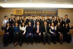 [보청기전문] 웨이브히어링 전국직영센터, 2017 전략적 시너지 창출을 위한 신년 워크샵 개최