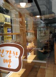 """종로구 명륜동, 식빵의 달인 """"건강한 빵"""""""
