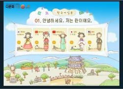 베트남국제결혼 베트남신부를 위한 고려사이버대학교 한국어강의
