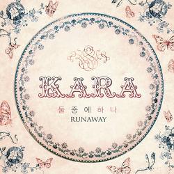 둘 중에 하나 ~ 카라 (Kara) ~ 코드 악보 (Chords music pieces) / 뮤비 (MV) / (lyrics) 가사 (