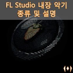 FL Studio 기본 가상악기(내장악기) VSTi 종류 및 설명