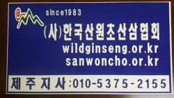 한국산원초산삼협회 제주지사 활동 사진