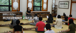부산여성문화회관에서 교육프로그램 들으며 행복한 여름을!