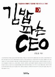 김밥 파는 CEO / 김승호