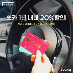 [이벤트] 쏘카 요금 1년 내내 20% 무적 캐시백!