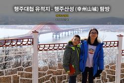 행주대첩 유적지 - 행주산성 탐방 (2016.03.01)