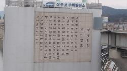 경기도 이천 여주보 전망대와 수력발전소 - 한강 사경