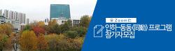 2017-1 인하-동동(同動) 프로그램 참가자 모집