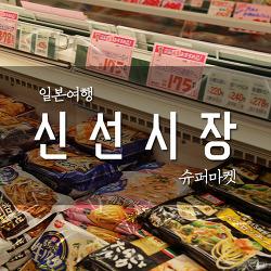 후쿠오카 여행 #12 벳푸 - 신선시장 슈퍼마켓