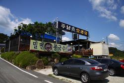 창원 콩국수맛집 주남저수지 오리궁