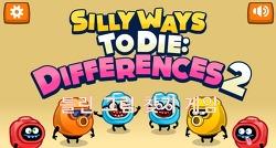 틀린그림찾기게임 - Silly Ways to Die: Differences 2